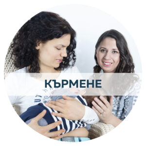 Кърмене на бебета