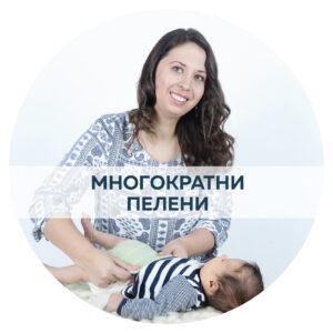 Многократни пелени за бебета