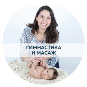 Гимнастика и масаж на бебета