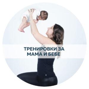 Тренировка за мама и бебе